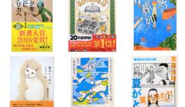 朝日ファミリースタイル8/24号特別編書店店主のおすすめ書籍を紹介!
