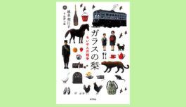 この夏、親子で読んでほしい越水利江子さん最新作「ガラスの梨 ちいやんの戦争」おすすめの理由とは?