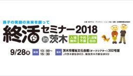 孫子の笑顔の未来を願って終活セミナー2018 in 茨木9/28(金)開催