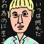 ビートたけしが描いたアートが100点!! アートたけし展 10月6日(土)~12月2日(日)佐川美術館