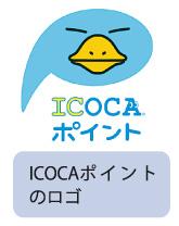 ICOCAポイント