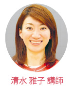 清水雅子 講師