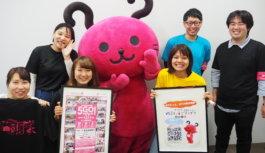 ウォーキングで防災を楽しく学ぶ 12月1日(土) 大阪経済大学の学生と「はてにゃん。」がPRに来訪