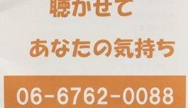 一人で悩まず電話を 子どもの虐待ホットライン     11月1日(木)~5日(月)11:00~20:00