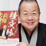 桂 文珍 選べる〝ネタ〟のプレゼントをどうぞ<br />「兵庫大独演会」 クリスマスに西宮で上演