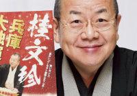 桂 文珍 選べる〝ネタ〟のプレゼントをどうぞ「兵庫大独演会」 クリスマスに西宮で上演