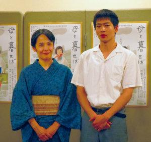 富田靖子さんと松下洸平さん