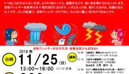 災害時の食物アレルギーを考える講演会 11月25日(日)大阪市福島区で