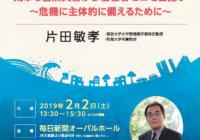 風水害をテーマに、個人・地域に求められる防災のあり方を問う 片田敏孝さん 2月2日(土)大阪市内で講演