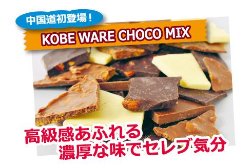 KOBE WARE CHOKO MIX