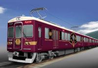 阪急京都線に来年3月「京とれいん 雅洛」 車内に坪庭!? 乗った時から古都気分1月19日(土)にはダイヤ改正も