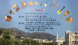 民族音楽が芦屋に大集合! 2月17日(日)14時~芦屋ルナホール