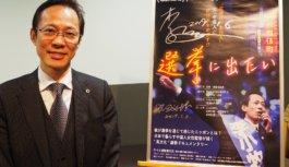 """""""共生社会""""日本をどう描く?~ドキュメンタリー映画「選挙に出たい」が問いかける未来予想図とは?~"""