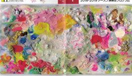 変幻自在な音楽に人間賛歌を感じた2019年の幕開け~兵庫芸術文化センター管弦楽団第111回定期演奏会~