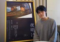 柳楽優弥×小林薫の豪華キャスト 是枝裕和監督の愛弟子・広瀬奈々子監督のデビュー作『夜明け』の作家性とは?