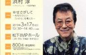 あなたらしい「いのち」を考える〜 浜村淳さん 3月17日(日)大阪市内で講演