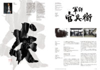書家・祥洲との交友で知った貴重な1冊『日本のデザイン書道家 筆文字デザインの最前線』の魅力とは?