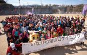 第3回いながわ里山ロゲイニングinつつじが丘 3月17日(日)参加者を募集