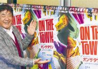 佐渡裕芸術監督プロデュースオペラ2019ミュージカル「オン・ザ・タウン」7月12日(金)~21日(日)兵庫県立芸術文化センター KOBELCO大ホール