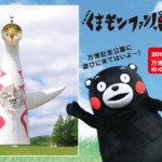 【終了】2/9・10は万博記念公園へGO!「くまモンファン感謝祭2019 in OSAKA」~もずやんたちご当地キャラも集結!~