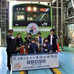 八尾市とJR西日本がコラボ ラッピング列車で出発進行!<br />おおさか東線全線開通と市制70周年を記念