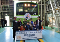八尾市とJR西日本がコラボ ラッピング列車で出発進行!おおさか東線全線開通と市制70周年を記念