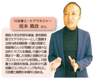 行政書士・ケアマネジャー 坂本貴政さん