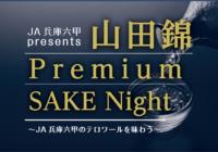 ◆参加者募集中◆「山田錦 Premium SAKE Night」 3月24日(日)開催 ソムリエ田崎真也氏のセミナーも