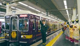 阪急京都線に新・観光特急「京とれいん 雅洛」運行スタート