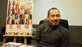 オープンマインドで見てほしい映画「主戦場」【日系アメリカ人ミキ・デザキ監督ロングインタビュー】