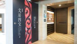 東洋陶磁美術館の特別展「文房四宝 清閑なる時を求めて」古人はなぜ文房具にこだわったのか?