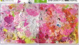花の都パリにちなんだエスプリに富んだ選曲を堪能~兵庫芸術文化センター管弦楽団第114回定期演奏会~