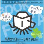 本と人の出会い広げる「マイクロ・ライブラリー」<br />全国8館が集まりサミット 5月19日(日)大阪・なんばで