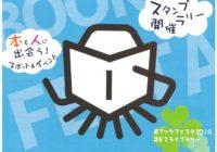 本と人の出会い広げる「マイクロ・ライブラリー」全国8館が集まりサミット 5月19日(日)大阪・なんばで