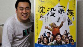 家族のカタチはいろいろあっていい! 「沈没家族 劇場版」5/18(土)から関西で上映開始