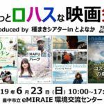 環境や共生がテーマの作品を上映 ちょっとロハスな映画祭 6月23日(日)豊中市立eMIRAIE環境交流センター