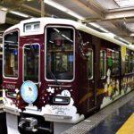 「未来のゆめ・まち」をめざして 「SDGsトレイン」発車<Br />阪急阪神ホールディングスがラッピング列車