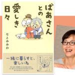 人気ブロガー・なとみみわさん新刊コミックエッセー「ばあさんとの愛しき日々」