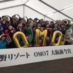 JR・南海「新今宮」駅前が変わる! 観光客に特化した都市型ホテル「星野リゾート OMO7 大阪新今宮」2022年4月開業予定