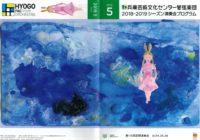 圧巻のトランペットがマルケスへの委嘱作品を日本初演。未知の曲に出会えた~兵庫芸術文化センター管弦楽団第115回定期演奏会~