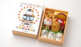 コテコテの味を愛らしく!?大阪名物をギュッ 「ハローキティ大阪環状線弁当」が登場