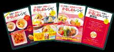 かるしおレシピシリーズ