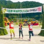鳥取県智頭町で民泊とマラソン楽しもう<br/>地域交流と豊かな森に癒やされて 9月28日(土) 29日(日)