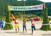 鳥取県智頭町で民泊とマラソン楽しもう地域交流と豊かな森に癒やされて 9月28日(土) 29日(日)