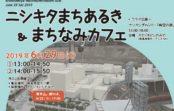 6月29日(土)「ニシキタまちあるき&まちなみカフェ」参加者募集中