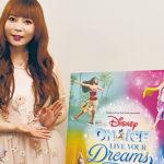 中川翔子「夢見る大切さと臨場感を楽しんで」<br/>「ディズニー・オン・アイス」20日(土)〜28日(日)大阪で