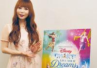 中川翔子「夢見る大切さと臨場感を楽しんで」「ディズニー・オン・アイス」20日(土)〜28日(日)大阪で