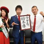 大阪のキタとミナミで栃木の魅力を猛アピール!<br />とちぎ未来大使「U字工事」と観光キャラバン隊がPRに来訪