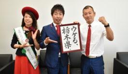 大阪のキタとミナミで栃木の魅力を猛アピール!とちぎ未来大使「U字工事」と観光キャラバン隊がPRに来訪