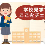 子どもにぴったりの学校に出会うために<br/>中学・高校志望校選び必勝法!